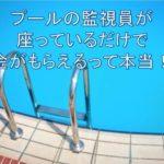 プールの監視員の仕事内容