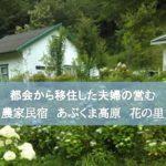 東北福島の農家民宿