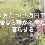 田舎で5万円生活