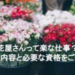 花屋さんの仕事